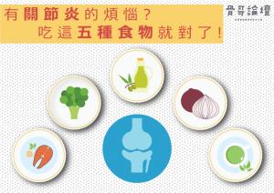 8-five-foods-to-fight-osteoarthritis
